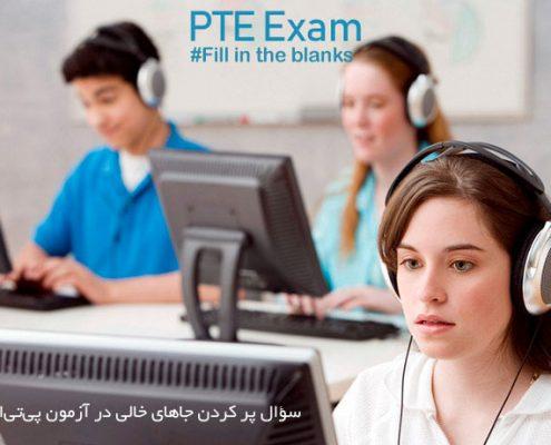 نکات سوال fill in the blanks در آزمون پی تی ای- کالج آریام