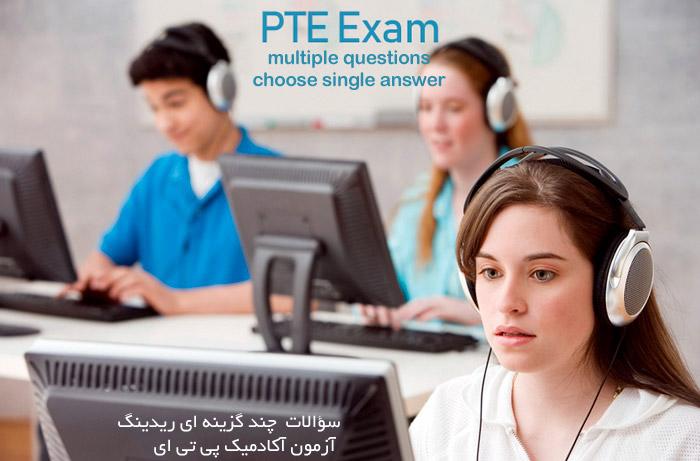 سؤالات چندگزینه ای آزمون پی تی ای-کالج بینالمللی آریام